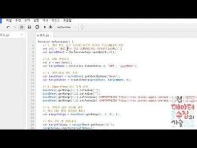 웹데이터 수집의 기술15 앱스토어 랭킹 정기적으로수집2