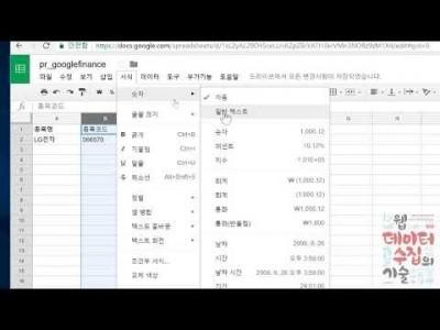 웹데이터 수집의 기술18 주식데이터수집1