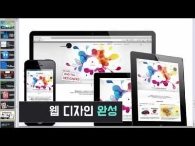 부트스트랩 웹 디자인 실전 강좌 15강 - 프로젝트 완성 (Bootstrap Web Design Tutori…