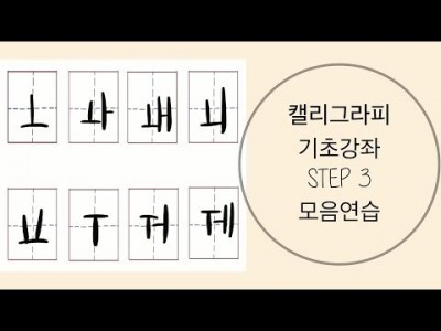 캘리그라피 기초 강좌 3.모음연습[동행캘리그라피]