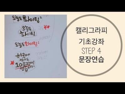 캘리그라피 기초 강좌 4.문장연습[동행캘리그라피]