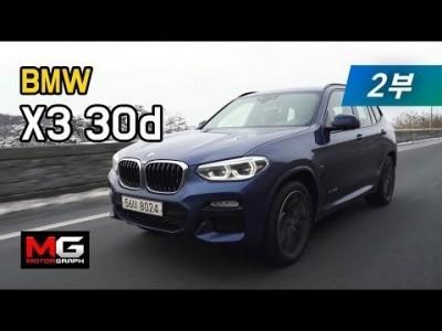 "BMW 신형 X3 30d 시승기[2부]...""메르세데스-벤츠 GLC 단숨에 제쳤다"", 최고 인기 프리미엄 소…"