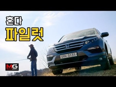 김상영기자의 낚시승기(feat.혼다 파일럿)... 8인승 패밀리 SUV를 타고 홀로 떠난 낚시여행
