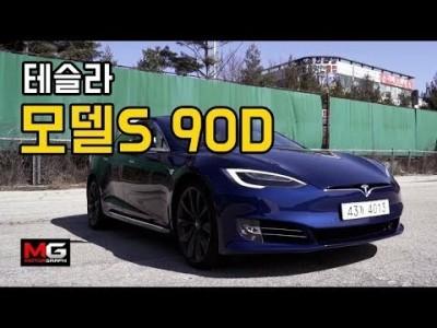 1억 넘는 전기차! 테슬라 모델S 90D 시승기...'P100D 시승 전 맛보기!' (Tesla Mode…