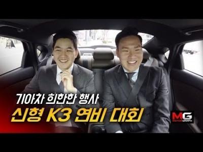 """기아 신형 K3 희한한 연비 대회('기아차 오타니' 홍대리 출연)...이번 주말까지만 신청 접수, """"서둘…"""