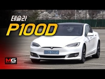 테슬라 P100D 시승기 '제로백 2.4초?' 정말일까 시험해보자!...땅위에서 가장 빠른 자동차 될 기세