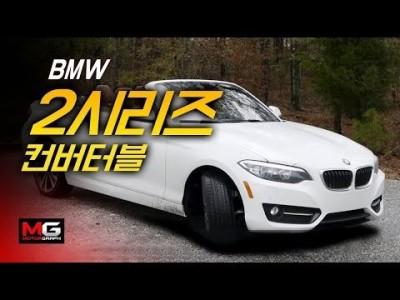 이 좋은차, 왜 국내엔 없을까?! BMW 2시리즈 컨버터블 미국 현지 시승기...김한용의 원츄카 (1)