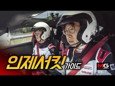 강병휘, 김상영의 쉽게 즐기는 인제서킷 주행 가이드(feat.벨로스터)... 참~ 쉽죠~
