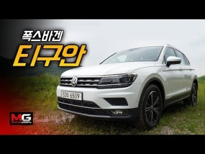 베스트셀러 소형 SUV! 폭스바겐 신형 티구안 시승기...'수입 소형 SUV 왕의 귀환!'