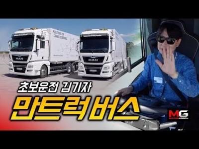 '초보운전' 김기자, 만트럭버스를 아우토반서 몰다니! - 유로트럭 실사판 '공포와 자율주행의 재미'