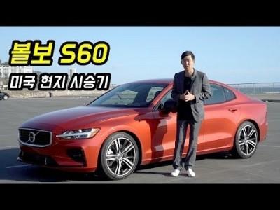 너무 예뻐진 신형 볼보 S60 타러 미국행...글로벌 미디어 현지 시승기