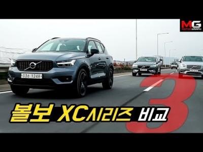 볼보 XC40, XC60, XC90 SUV 모두 시승하기 ... 오디오 테스트부터 오프로드 주행까지