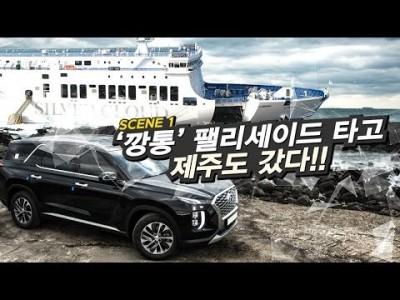 '깡통' 팰리세이드로 카페리 타고 서울-제주도 왕복하기… '시승 겸 카페리 여행'