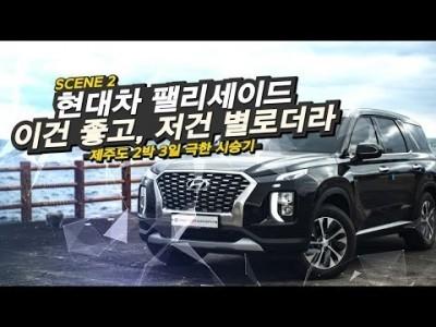 현대 팰리세이드 깡통 + 6명 + 2박3일 + 솔직 장단점  = '서울-제주 여행 후기 (feat. 유록스…