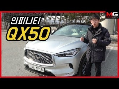 """인피니티 QX50 시승기…세상에서 유일한 가변 압축비 엔진 """"역시 기술의 닛산?"""""""
