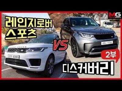 어떤 차가 더 좋을까? 레인지로버 스포츠 vs 랜드로버 디스커버리