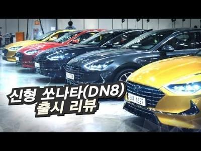 """현대 신형 쏘나타(DN8) 리뷰... """"이게 정말 쏘나타라고?!"""""""