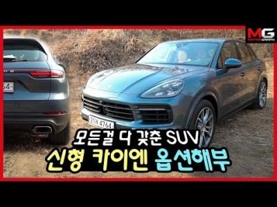 이 SUV가 1억5000만원인 이유는? 포르쉐 신형 카이엔 시승기