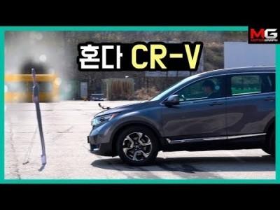 김상영 기자 세워놓고 긴급제동 테스트하기?! 혼다 2019년형 CR-V 시승기