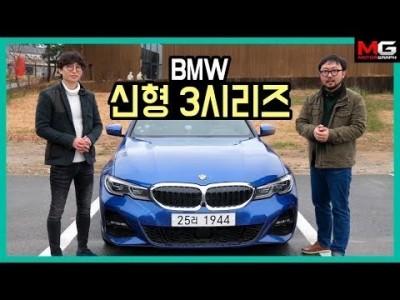스포츠 세단의 정석! BMW 신형 3시리즈가 바뀐 부분은?! (feat. 강병휘 선수)