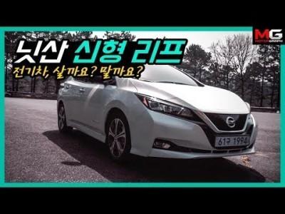 '베스트셀링 전기차' 닛산 신형 리프의 매력 포인트는?! 닛산 리프 시승기