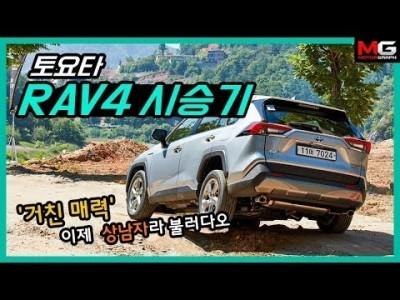 토요타 라브4 시승기…'거친 매력' 이제 상남자라 불러다오