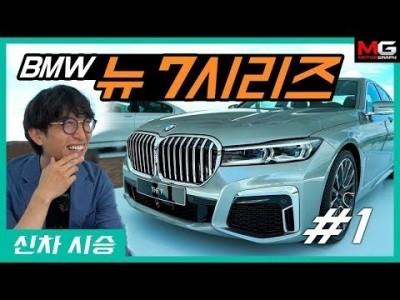 '그릴 크기가 롤스로이스급?!' 강병휘 선수와 함께 BMW 신형 7시리즈 디자인 살펴보기