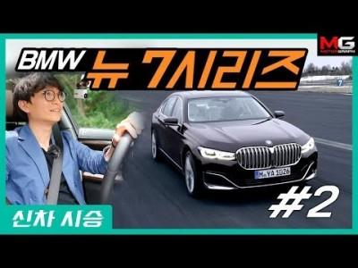 'S클래스보다 낫다?' 강병휘 선수의 BMW 신형 7시리즈 시승기!