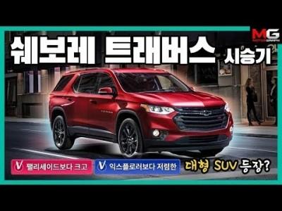"""""""캐딜락 에스컬레이드보다 긴 SUV가 4000만원대라고?!"""" 쉐보레 트래버스 시승기!"""