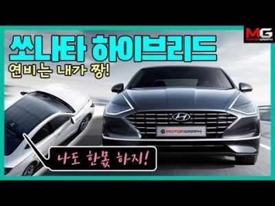 '국산차 연비 서열 2위' 쏘나타(DN8) 하이브리드...장점이 명확한 차, 단점도 찾아봅시다!