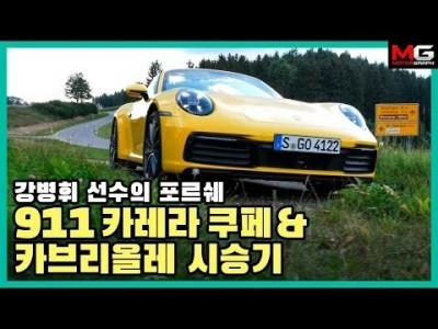 강병휘 선수의 포르쉐 신형 911(992) 카브리올레 & 쿠페 시승기! (2020 Porsche 911 Ca…