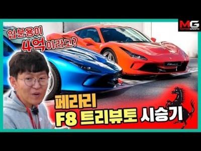 """""""720마력 슈퍼카! 집 한채 값어치 할까?"""" 페라리 F8 트리뷰토 서킷 시승기"""