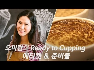 [Academy] 오미란의 레디투커핑 두 번째 시간 '커핑의 에티켓&준비물'