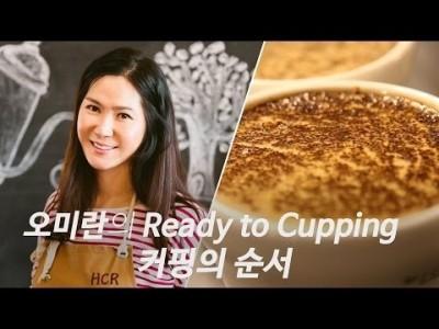 [Academy] 오미란의 레디 투 커핑 세 번째 시간 '커핑의 순서'