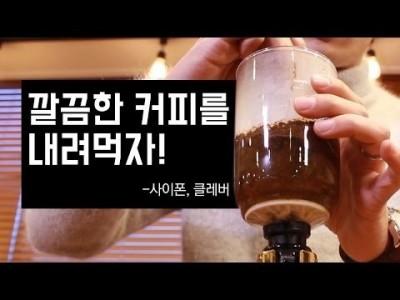 목넘김이 깔끔한 커피를 내려먹는 2가지도구!