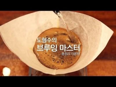 커피 브루잉에 관한 모든 것! 브루잉마스터 이론으로 끝내자!