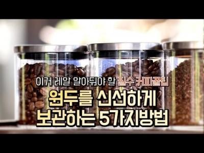 【커피TV】방금 샀던 원두를 신선하게 먹고 싶다면, 체크하자!