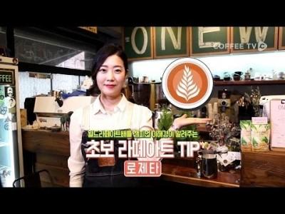 【커피TV】 로제타 라떼아트를 '1분' 만에 알려준다.