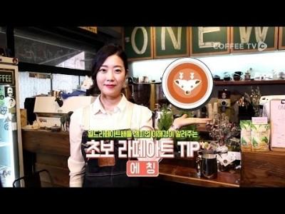 【커피TV】 에칭 라떼아트 '1분'만에 알려준다