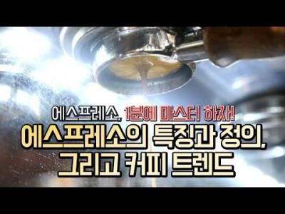 【커피TV】 에스프레소의 기본, 1분만에 간단히 배워가세요!