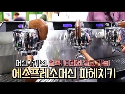 【커피TV】 에스프레소 머신, 기능을 알고 사면, 돈 애끼고 효율 올리고!