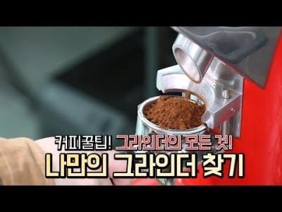 【커피TV】 최적의 그라인더를 선택하는 비결