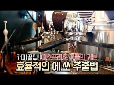 【커피TV】 2분만에 배우는 효율쩌는 에스프레소 추출법