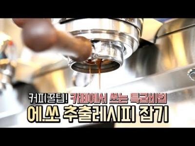 【커피TV】 카페에서 일관된 에스프레소 맛을 내는 꿀팁공개