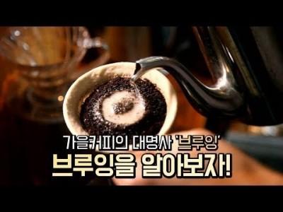 【커피TV】 브루잉 커피는 뭐에요?!