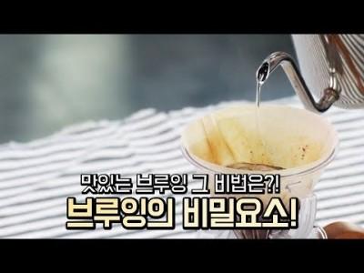 【커피TV】 브루잉 커피를 맛있게하는 비결요소!