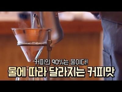 【커피TV】 생수에 따라 커피 맛이 달라진다고?