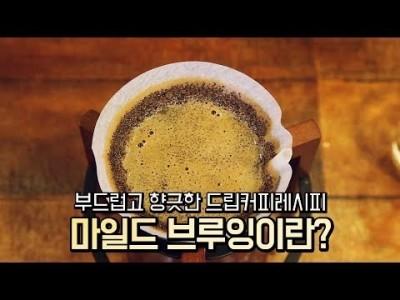 【커피TV】 부드러운 커피를 내려먹는 비법공개!