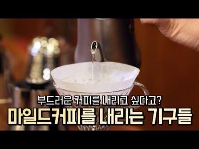 【커피TV】 부드러운 커피를 내리는 3가지 기구!