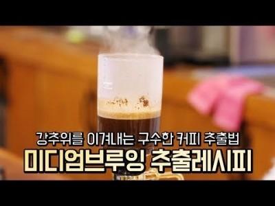 【커피TV】 강추위를 이겨내는 구수한 커피 추출법(feat. 사이폰, 클레버)